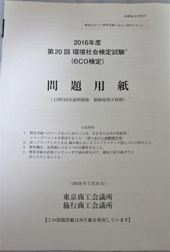 エコ検定問題用紙